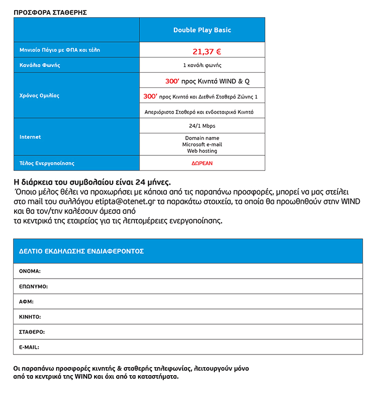0c717bfbf43 Η WIND Ελλάς είναι μία από τις μεγαλύτερες εταιρείες τηλεπικοινωνίας στην  Ελλάδα. Το αναβαθμισμένο της ευρυζωνικό δίκτυο, τόσο κινητό (3G/ 4G), ...